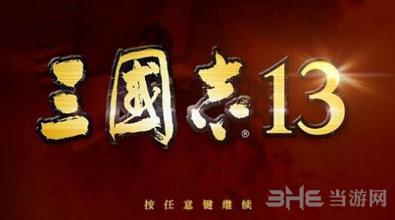 三国志1311