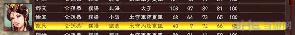 三国志13平定益州公孙恭3