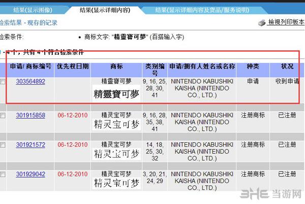 口袋妖怪中文版商标注册1