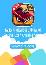 特技车挑战赛2电脑版(Stunt Car Challenge 2)安卓破解金币版v1.03