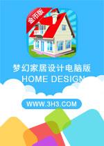�λüҾ���Ƶ���(HOME DESIGN)���ƽ��Ľ�Ұ�v1.5