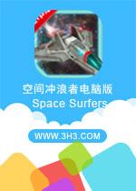 空间冲浪者电脑版(Space Surfers)安卓修改金币版v1.0