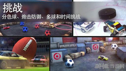 足球拉力赛2电脑版截图0