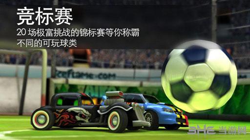 足球拉力赛2电脑版截图2