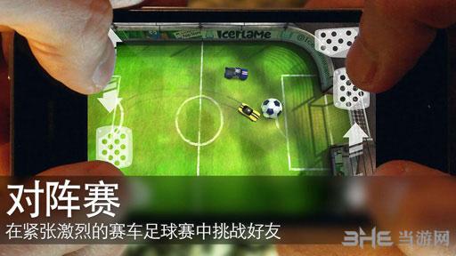 足球拉力赛2电脑版截图1