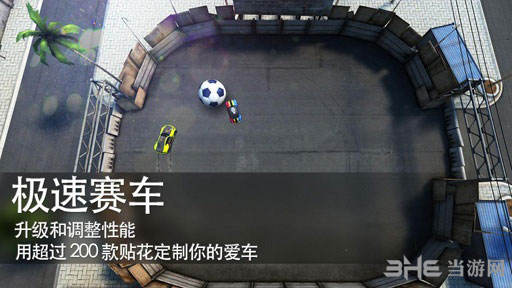 足球拉力赛2电脑版截图3