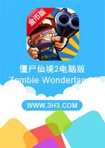 僵尸仙境2电脑版(Zombie Wonderland 2)安卓破解修改金币版v1.7