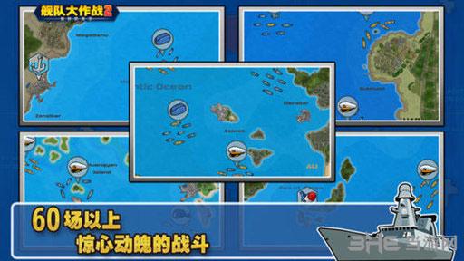 舰队大作战2:破碎的海洋电脑版截图2