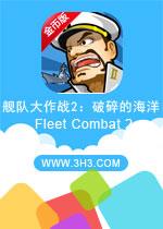 舰队大作战2:破碎的海洋电脑版