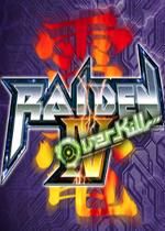 雷电4:赶尽杀绝(Raiden IV:OverKill)v300116硬盘版