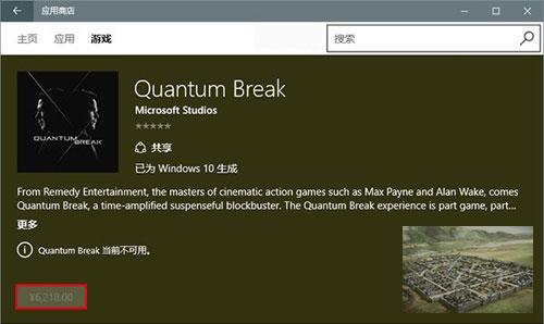 量子破碎PC版价格