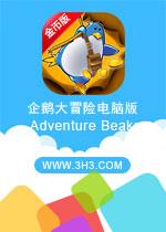 ����ð�յ���(Adventure Beaks)���Ľ�Ұ�v1.2.1