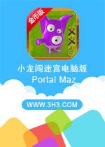 小龙闯迷宫电脑版(Portal Maz)安卓修改金币版v1.216