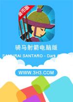 骑马射箭电脑版(SAMURAI SANTARO - Dark Onmyoji)安卓破解修改金币版v1.0.0