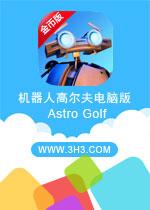 机器人高尔夫电脑版