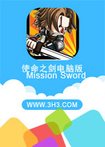 使命之剑电脑版(Mission Sword)安卓破解修改金币版v1.04