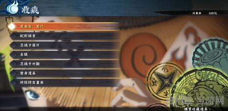 火影忍者:究极风暴4全人物全收藏存档截图0