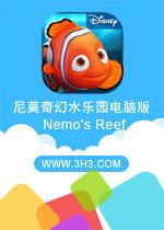 尼莫奇幻水乐园电脑版(Nemo's Reef)安卓破解修改金币版v1.5.1