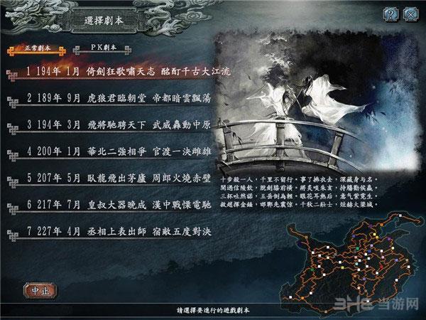 三国志10:倚剑狂歌截图0