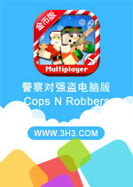 �����ǿ�����԰�(Cops N Robbers)��׿�ƽ����޽�Ұ�v1.6.2