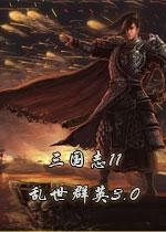 三��志11:�y世群英中文mod版V3.1