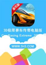 3D极限赛车传奇电脑版(Car Racing Extreme 3D Saga)安卓破解金币版v1.5