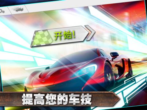 3D极限赛车传奇电脑版截图2