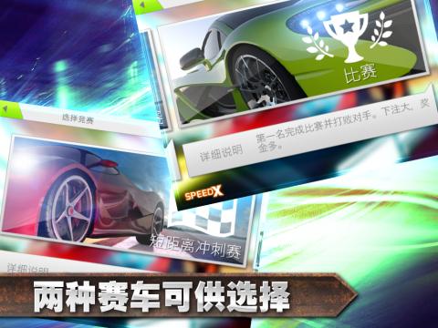 3D极限赛车传奇电脑版截图3