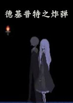 德基普特之炸弹中文硬盘版