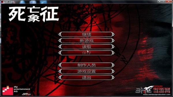 死亡警告2简体中文汉化补丁截图0