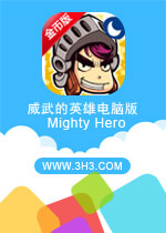 �����Ӣ�۵��԰�(Mighty Hero)��׿�����޸İ�v1.3