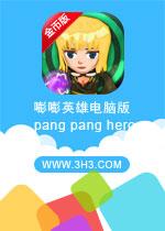 嘭嘭英雄电脑版(pang pang hero)安卓破解修改金币版v1.3.0