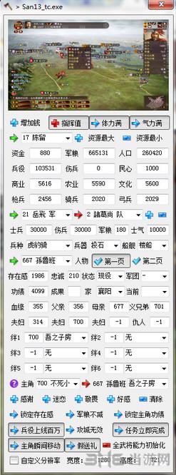 三国志13 v1.0.1.0多功能小斧头修改器截图0