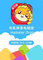 ����������(Hamster Drop)���ƽ��Ľ�Ұ�v1.0