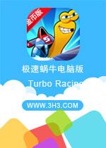 极速蜗牛电脑版(Turbo Racing)安卓破解修改金币版v1.07