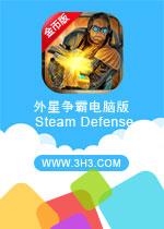 外星争霸电脑版(Steam Defense)安卓破解修改金币版v1.2.780