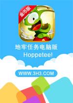 狂奔的蚂蚱电脑版(Hoppetee!)安卓破解修改金币版v1.0.10524.120
