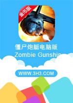 僵尸炮艇电脑版(Zombie Gunship)安卓破解修改金币版v1.13