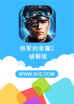 将军的荣耀2电脑版安卓金币修改版v1.0.2