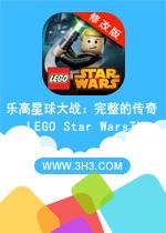 乐高星球大战完整的传奇电脑版(LEGO Star WarsTM: The Complete Saga)安卓解锁版v1.8.60