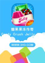 糖果果冻传奇电脑版(Candy Crush Jelly Saga)安卓解锁破解版v1.9.1