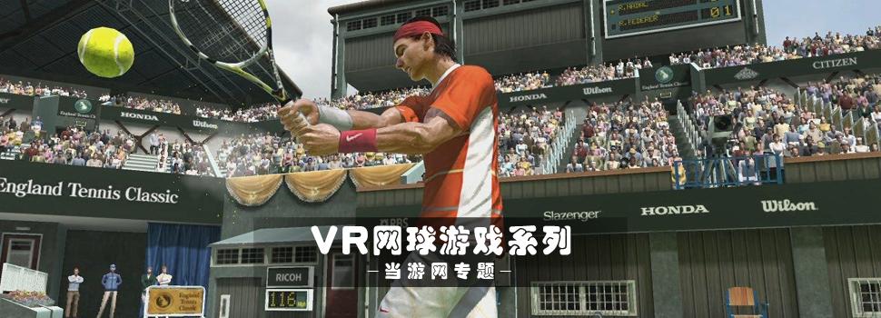 vr网球系列_vr网球游戏_VR虚拟网球游戏下载_当游网