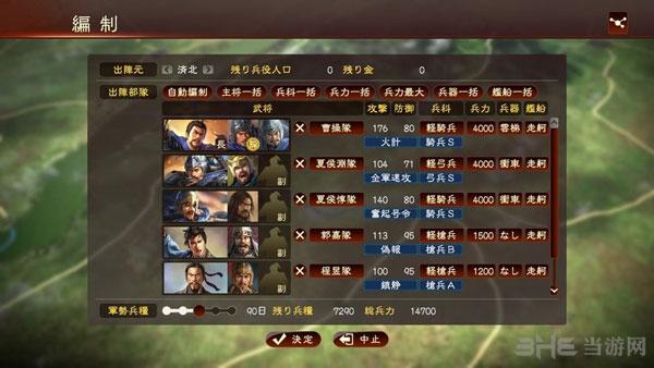 三国志13战术策略1