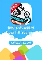 极速下坡2电脑版(Downhill Supreme)安卓破解直装修改版v1.0