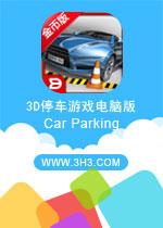 3D停车游戏电脑版(Car Parking Game 3D)安卓破解金币版v1.00.006