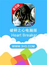 破碎之心电脑版(Heart Breaker)安卓破解金币版v1.9