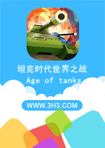 ̹��ʱ������֮ս���԰�(Age of tanks: World of battle)�ڹ��ƽ��v1.0