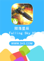 �����dz�����(Falling Sky HD)���ڹ��ƽ��v1.0