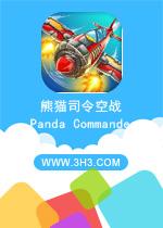 ��è˾���ս����(Panda Commander: Air Combat)���ڹ��ƽ��v1.0