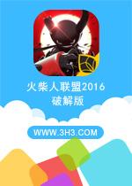 火柴人联盟2016电脑版安卓无限钻石修改版v1.5.1